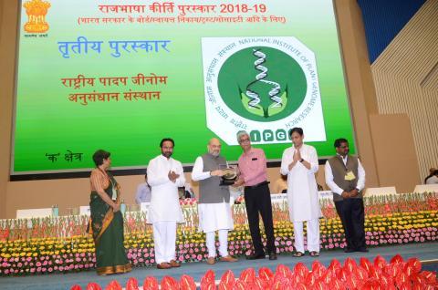 हिंदी दिवस के अवसर पर, माननीय गृह मंत्री अमित शाह जी ने डॉ.रमेश वी.सोंटी (निदेशक, एनआईपीजीआर) को वर्ष 2018-19 के दौरान राजभाषा नीति के श्रेष्ठ  कार्यान्वयन  के लिए एनआईपीजीआर समुदाय के प्रयासों को राजभाषा कीर्ति पुरस्कार से सम्मानित किया।